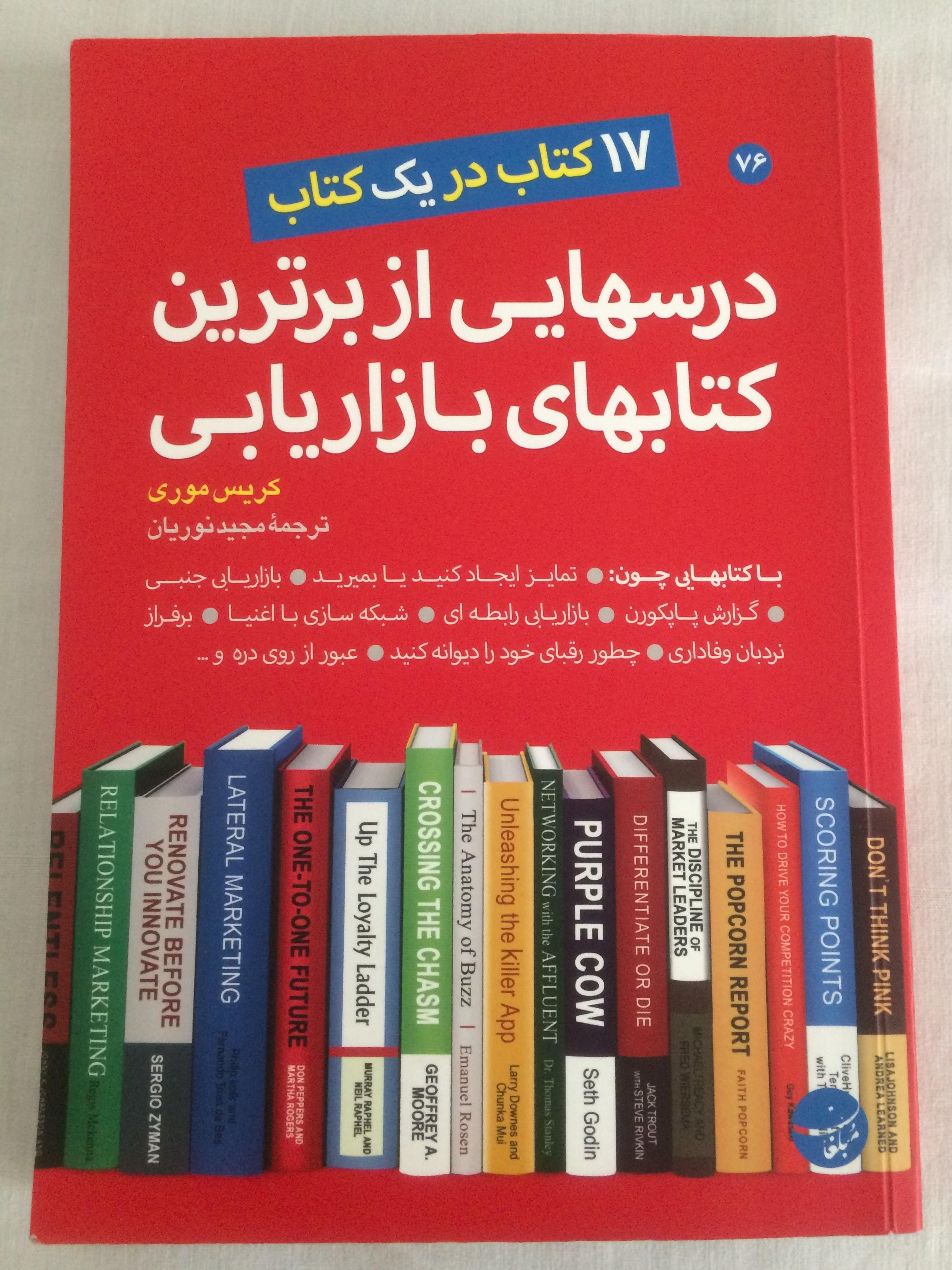کتاب های مدیریت محصول توسط یک مدیر محصول در آکادمی مدیریت محصول