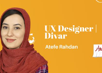 طراحی تجربه کاربری در پلتفرم دیوار | مصاحبه با عاطفه راهدان UX Designer در پتلفرم دیوار