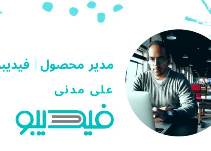 مصاحبه جذاب و شنیدنی با علی مدنی   از ایرانسل تا مدیر محصول فیدیبو