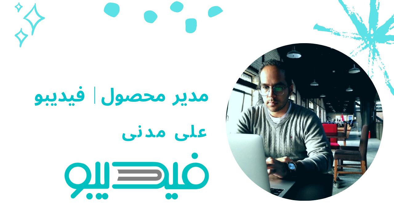مصاحبه جذاب و شنیدنی با علی مدنی | از ایرانسل تا مدیر محصول فیدیبو