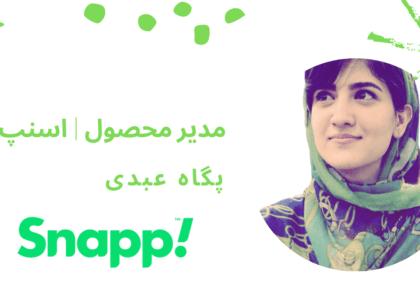 پادکست جذاب و شنیدنی با پگاه عبدی   مدیر محصول اسنپ